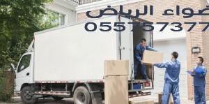 شركة نقل اثاث بشقراء