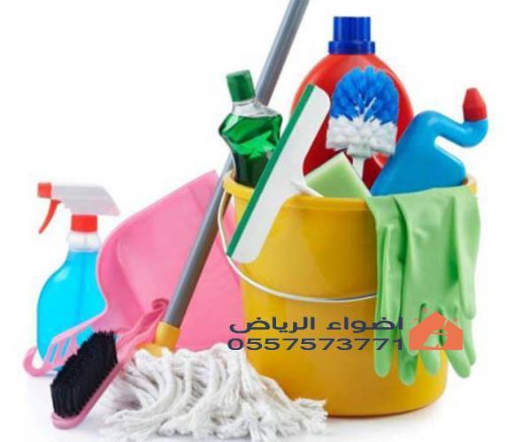 الصفرات للتنظيف بالرياض 0563238725 House-cleaning-stuff