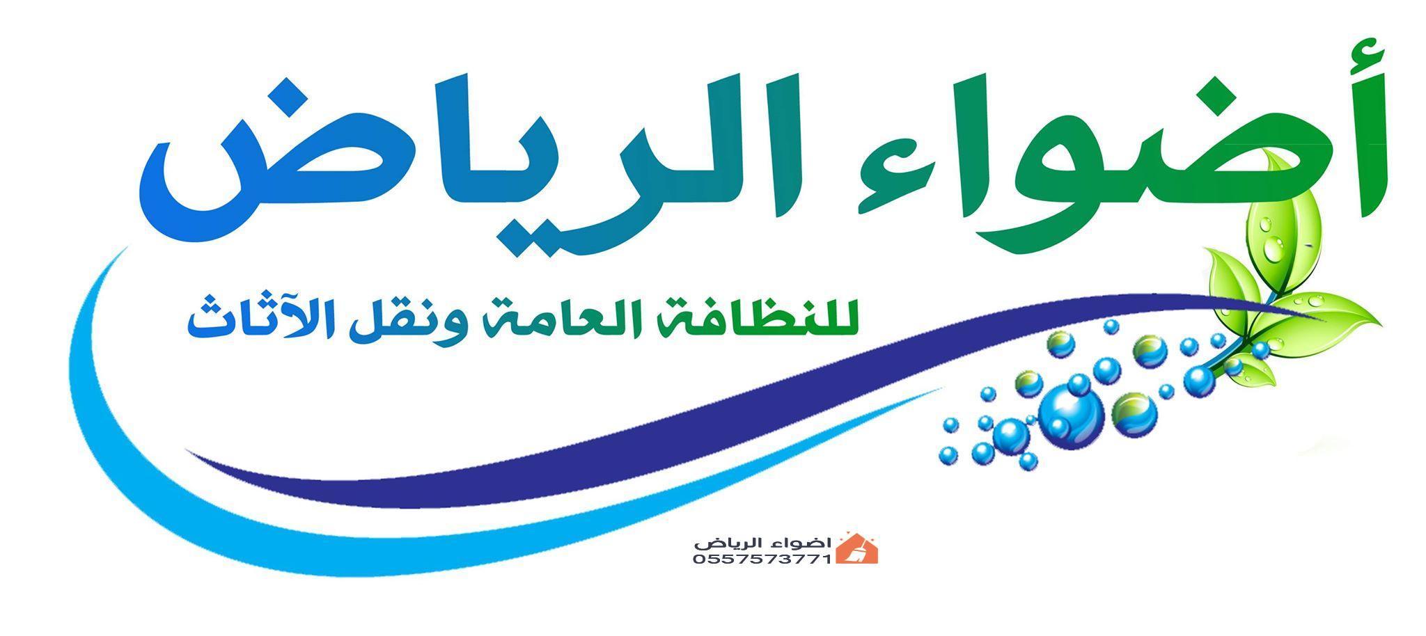 شركة اضواء الرياض