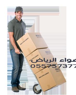 شركة أضواء الرياض لخدمات نقل الأثاث