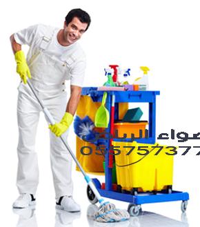 شركة أضواء الرياض لخدمات التنظيف